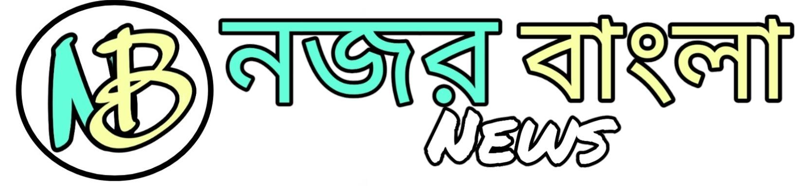 Nazar Bangla